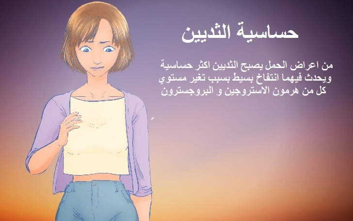 تورم الثدي من اعراض الحمل المبكرة