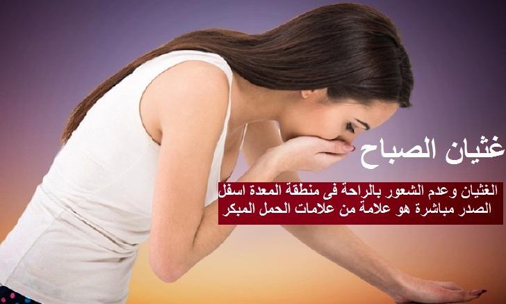 غثيان الصباح من اولي علامات الحمل واعراضه