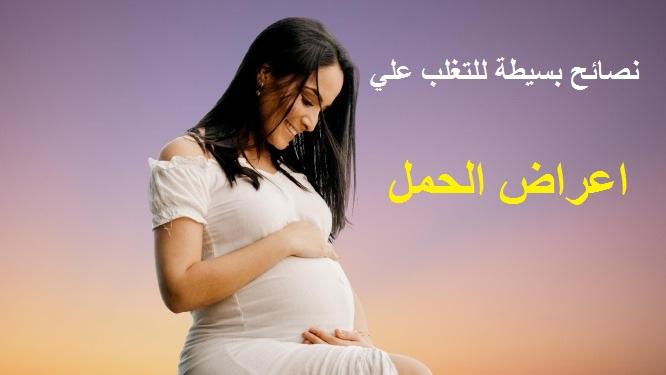 نصائح للتغلب علي اعراض الحمل