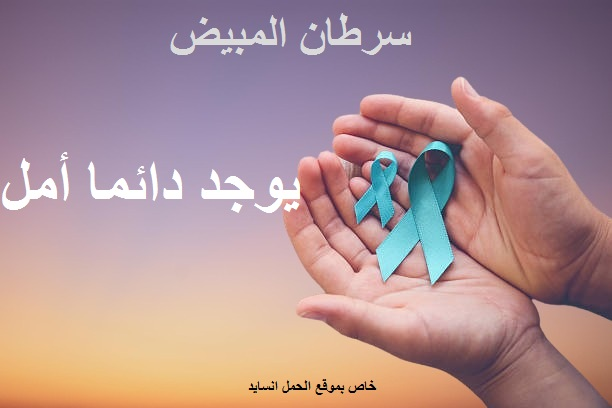 ovarian cancer there is always hope