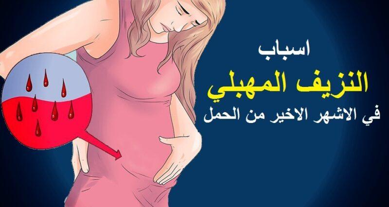 اسباب النزيف المهبلي للحامل في الشهور الاخيرة