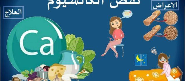 اعراض نقص الكالسيوم في الاطفال والكبار وعلاجه واسبابه