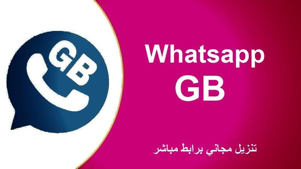 تحميل برنامج جي بي واتس اب GBwhatsapp download