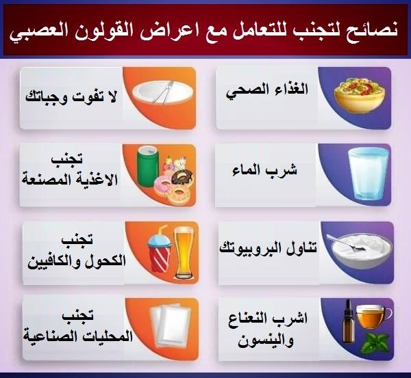 نصائح للتعامل مع اعراض القولون