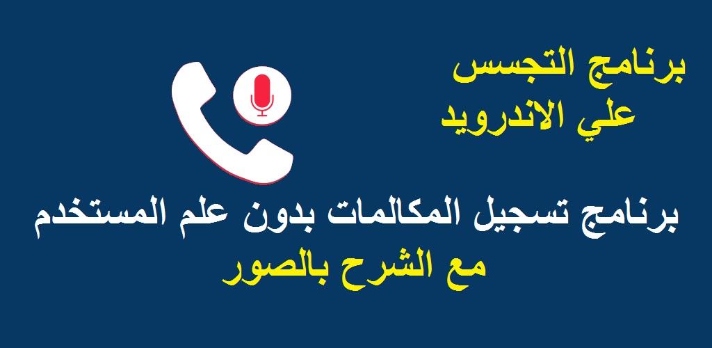 برنامج تسجيل المكالمات بدون علم المستخدم
