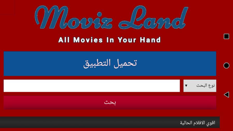 موفيز لاند تحميل التطبيق movizland apk download 2021