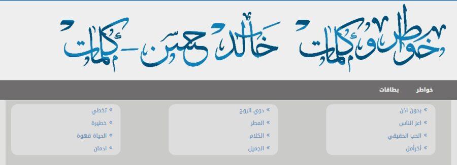 موقع خواطر وكلمات خالد حسين