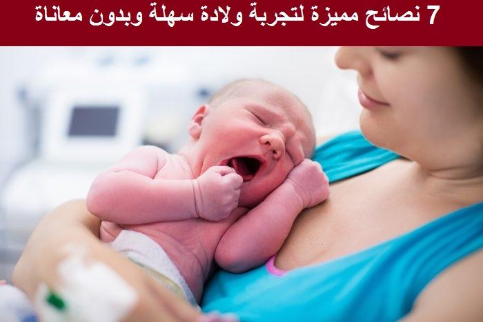 نصائح مميزة لتجربة ولادة سهلة وبدون معاناة