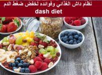 نظام داش الغذائي dash diet