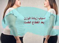 زيادة الوزن بعد انقطاع الطمث